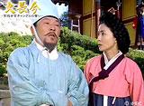 「大長今−宮廷女官チャングムの誓い−」第12話〜第20話 14daysパック