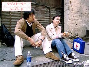 ラブストーリー・イン・ハーバード 第3話