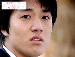 ラブストーリー・イン・ハーバード 第9話