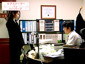 ラブストーリー・イン・ハーバード 第10話