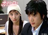 「オンリー・ユー」第2話〜第6話 14daysパック