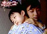 「オンリー・ユー」第12話〜第16話 14daysパック