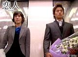 「恋人」第8話〜第13話 14daysパック