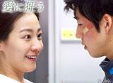 「愛に狂う」第7話〜第11話 14daysパック