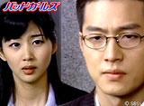 「バッドガールズ」第2話〜第6話 14daysパック