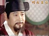明成皇后 第3話