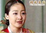 明成皇后 第11話