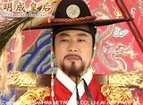 明成皇后 第55話