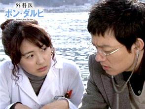 外科医ポン・ダルヒ 第1話