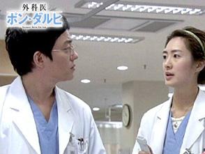外科医ポン・ダルヒ 第4話