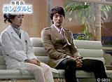 外科医ポン・ダルヒ 第9話