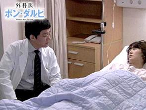 外科医ポン・ダルヒ 第12話