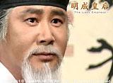 明成皇后 第93話