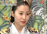 明成皇后 第113話