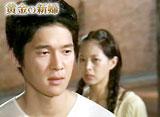 黄金の新婦 第15話