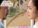 トキメキ☆成均館スキャンダル 第20話