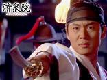 済衆院−チェジュンウォン− 第4話