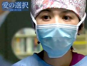 愛の選択 産婦人科の女医 第14話