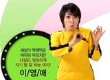 「生意気なヨンエさん シーズン2」第7話〜第11話 14daysパック
