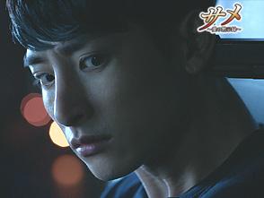 サメ〜愛の黙示録〜 第18話