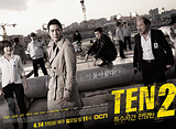 「TEN2」全12話 14daysパック