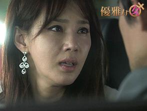 優雅な女 第5話