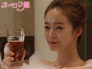 オーロラ姫 第15話