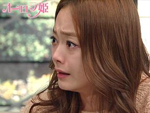オーロラ姫 第121話