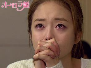 オーロラ姫 第131話