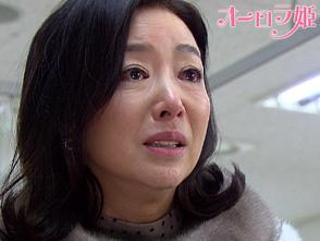 オーロラ姫 第147話