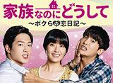 「家族なのにどうして〜ボクらの恋日記〜」第11話〜第22話 14daysパック