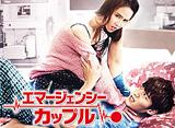 「エマージェンシー・カップル」第2話〜第12話 14daysパック