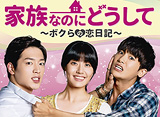 「家族なのにどうして〜ボクらの恋日記〜」第50話〜第64話 14daysパック