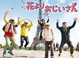 「花よりおじいさん シーズンI(フランス・台湾編)」全話 25daysパック