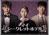 「マイ・シークレットホテル」第9話〜第16話 14daysパック