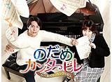 「のだめカンタービレ〜ネイル カンタービレ」第12話〜第16話 14daysパック