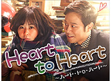 「Heart to Heart〜ハート・トゥ・ハート〜」第2話〜第8話 14daysパック