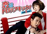 「恋はドロップキック!〜覆面検事〜」第9話〜第16話 14daysパック