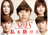 「S.O.S 私を助けて」第2話〜第8話 14daysパック