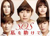 「S.O.S 私を助けて」第9話〜第16話 14daysパック