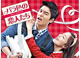 「バラ色の恋人たち」第70話〜第80話 14daysパック