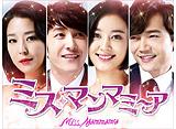 「ミス・マンマミーア」第9話〜第16話 14daysパック