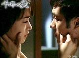 千年の愛 第20話(最終話)