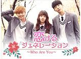 「恋するジェネレーション〜Who Are You〜」全話 25daysパック