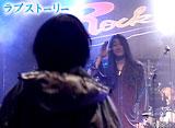 ラブストーリー「ミス・ヒップホップ&ミスター・ロック」(後)