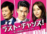 「ラスト・チャンス!〜愛と勝利のアッセンブリー〜」第10話〜第18話 14daysパック