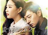 「愛するウンドン」第9話〜第16話 14daysパック