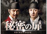 「秘密の扉」第9話〜第16話 14daysパック