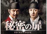 「秘密の扉」第17話〜第24話 14daysパック