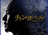 「チャン・ヨンシル〜朝鮮伝説の科学者〜」第9話〜第16話 14daysパック